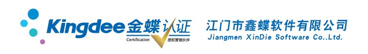 江门市鑫蝶软件有限公司