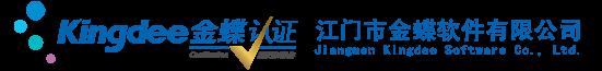 江门市金蝶软件有限公司